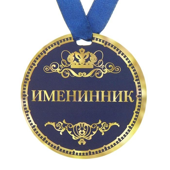 поздравление когда вручаешь медаль имениннику яровое солености можно
